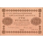 RUSSLAND 100 Rubel 1918  I-