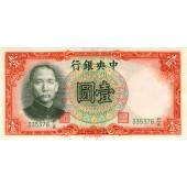 CHINA 1 Yuan 1936 #212(A)  I