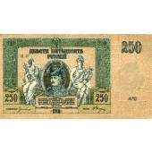 RUSSLAND 250 Rubel 1918  Süd-Russland  II-
