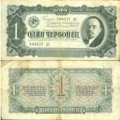 RUSSLAND / UdSSR 1 Chervonets / Tschervonez 1937  KM.202  III-IV
