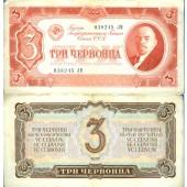 RUSSLAND / UdSSR 3 Chervontsa / Tschervonza 1937  KM.203  III