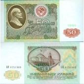 RUSSLAND / UdSSR 50 Rubel 1991  KM.241a  I