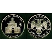 Russland / GUS  3 Rubel 1995 Goldenes Tor  SILBER  PP  selten!