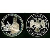 Russland / GUS  3 Rubel 1993 F. Schaljapin  SILBER  PP  selten